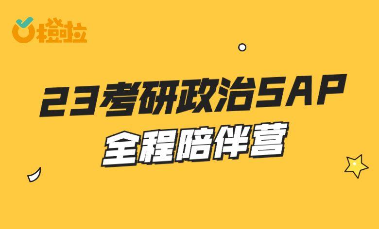 23考研政治SAP全程陪伴营